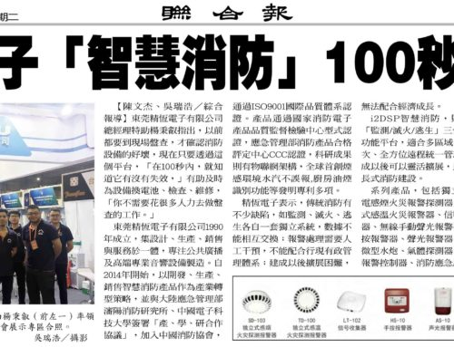 Nov. 5th 2019 United Daily News Report – Smart Fire Safety System at the Dongguan.Taiwan Products Expo