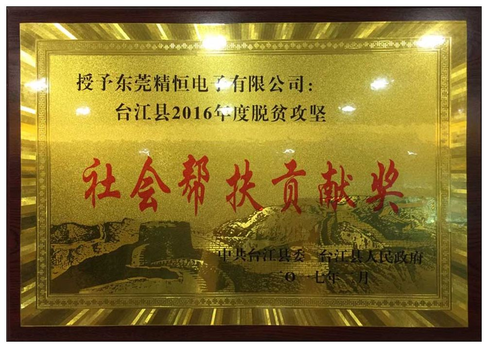 2017, FEBRUARY – The plaque of charity deeds
