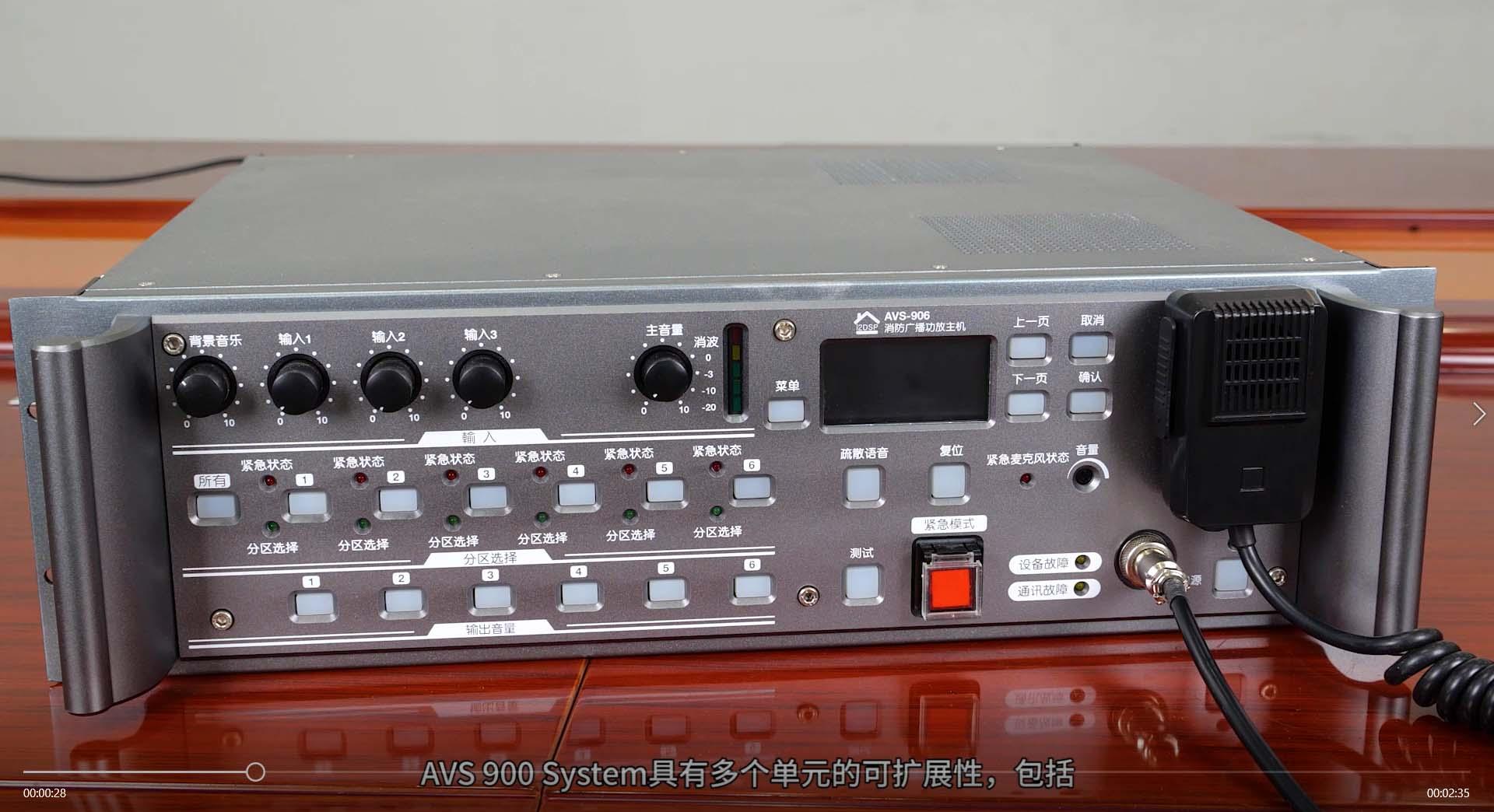 VIDEO – i2DSP AVS900 Series