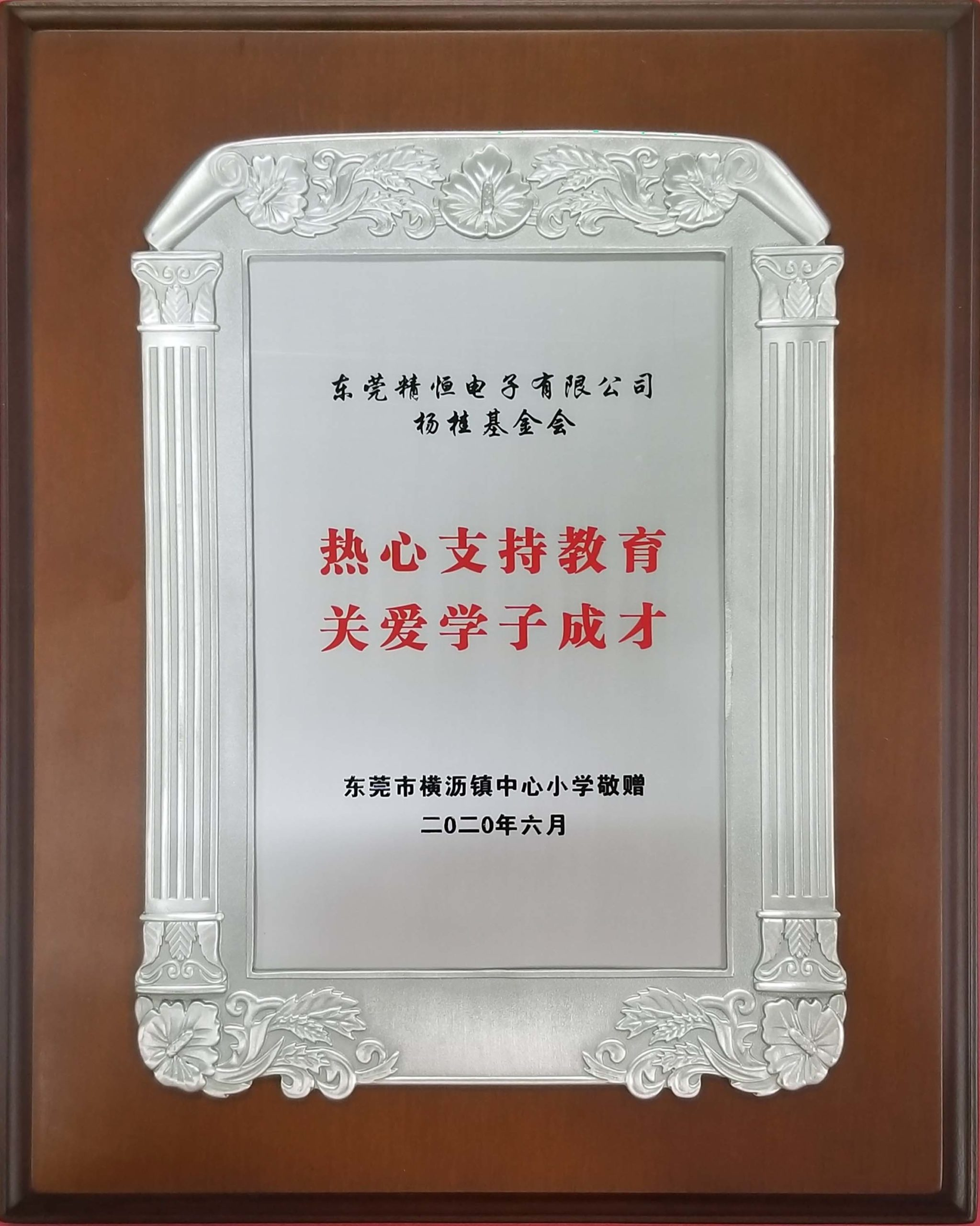 2020, JUNE – The plaque of charity deeds